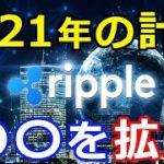 仮想通貨リップル(XRP)2021年に向けた計画が明かに『〇〇を積極的に拡大』