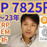 XRP2022~23年7825円⁉️仮想通貨BTC, NEM, LTC相場分析