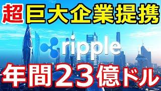仮想通貨リップル(XRP)年間23億ドル『超巨大決済企業と提携』リプルXRPが生活に欠かせない存在となる