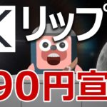 リップル(XRP)の290円爆上げ宣言。今が買いか予想します。