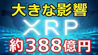 仮想通貨リップル(XRP)週末に奴らが動いた!『約388億円相当が』大きな影響を及ぼす!