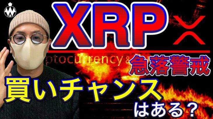【ビットコイン&リップル&ネム&イーサリアム】XRP危険な展開?BTCは最高値を再度試す?直近相場を分析します