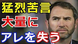 仮想通貨リップル(XRP)リップル社CEO『アメリカ政府に猛烈苦言』大量に〇〇失う可能性