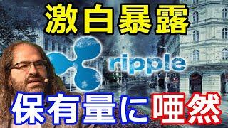 仮想通貨リップル(XRP)リップル社CTOが衝撃の告白!『XRPの保有量が!』