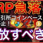 【ビットコイン&リップル&ネム&イーサリアム】XRP急落。ついにCoinbaseも取引停止!注目はより一層BTCとETHか