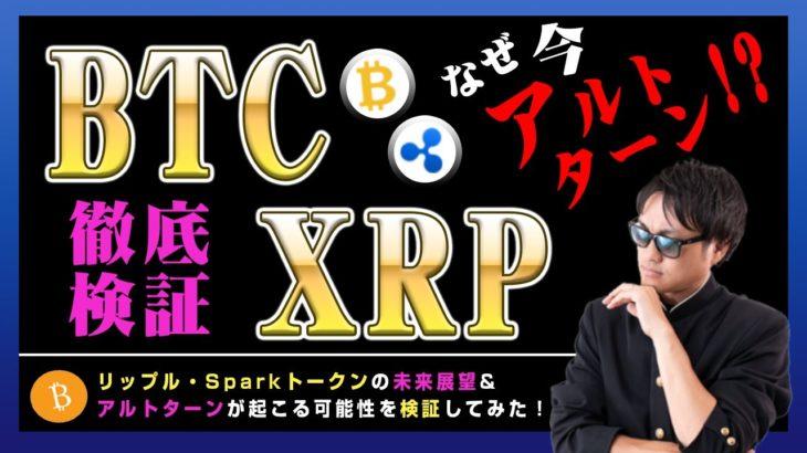 【投資】XRP・ETH徹底検証!証券問題に揺れるリップルはイーサリアムと何が違うのか?ビットコイン1強時代の終わりも近い!?アルトターンの可能性を過去の仮想通貨バブルと比較・検証させて頂きました!