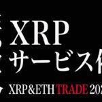 【XRP&ETH】悲報。大手取引所XRPサービス停止。更なる下落に警戒【リップル/イーサリアム 仮通貨相場分析・毎日更新】