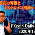 XRP一段安の背景とビットコイン相場への影響(松田康生のFXcoin Daily Report)2020年12月24日