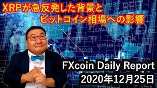 XRPが急反発した背景とビットコイン相場への影響(松田康生のFXcoin Daily Report)2020年12月25日