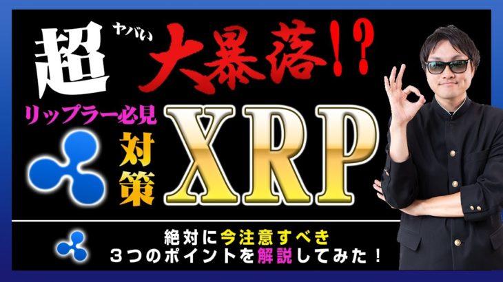 """【投資】リップルショック発生!XRP""""超""""大暴落!証券問題に揺れるRipple保有者が今絶対知って頂きたい3つの対策法を独自目線で解説!"""