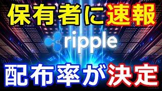 仮想通貨リップル(XRP)保有者に朗報『Sparkトークン配布率が決定』公式サイト上で発表