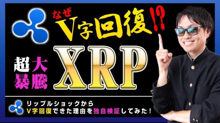 """【投資】XRP""""超""""暴騰!なぜ、リップルショックから即V字回復ができたのか?SEC提訴によるRippleの証券問題について独自検証してみました!"""