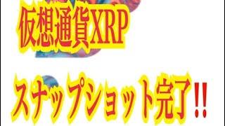 【仮想通貨憶り人チャンネル・XRPリップル局】仮想通貨XRPスナップショット完了!!
