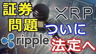 仮想通貨リップル(XRP)XRPの証券問題がついに法廷『その詳細が明らかに』