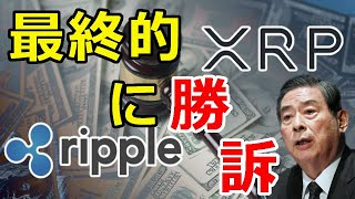 仮想通貨リップル(XRP)XRPの証券問題、最終的に『リップル社が勝訴する』と表明!