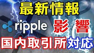 仮想通貨リップル(XRP)最新情報『有価証券問題』国内外仮想通貨取引所のXRP対応