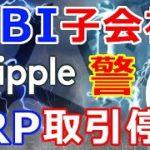 仮想通貨リップル(XRP)警告!大手マーケットメーカー『XRP取引を停止』予断を許さない状況