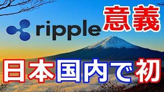 仮想通貨リップル(XRP)国内初!XRPを基軸に『取引が拡大へ』