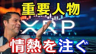 仮想通貨リップル(XRP)あの超有名な金融機関の重要人物が『リップルXRPに熱中』