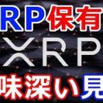 仮想通貨リップル(XRP)XRPを保有していれば『〇〇を持つ必要がなくなる』興味深い見解