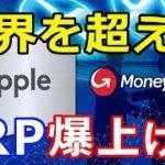 仮想通貨リップル(XRP)限界を超えた!『XRP爆上げへ』