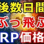 仮想通貨リップル(XRP)今後、数日間でリップルXRP価格は『ぶっ飛ぶ!』