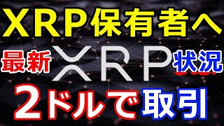 仮想通貨リップル(XRP)XRP保有者への最新状況『Sparkトークン=2ドルで取引』