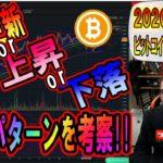 【ビットコイン戦略構築】高値更新or上昇or下落!!3つのパターンで攻める!!