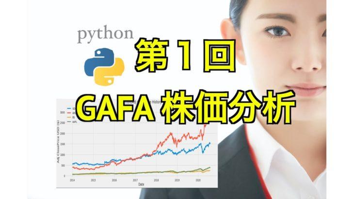 【python finance1】pythonでGAFAの株価を分析してみよう!