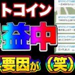 【仮想通貨】ビットコイン!ロング爆益モード突入!