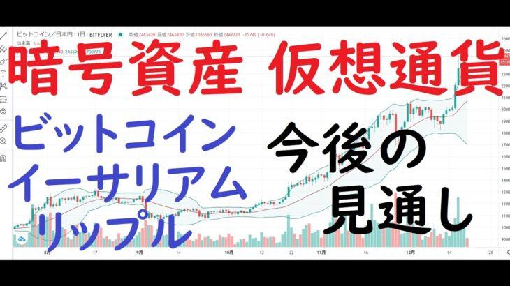 【仮想通貨・暗号資産】今後の見通し(ビットコイン・イーサリアム・リップル)