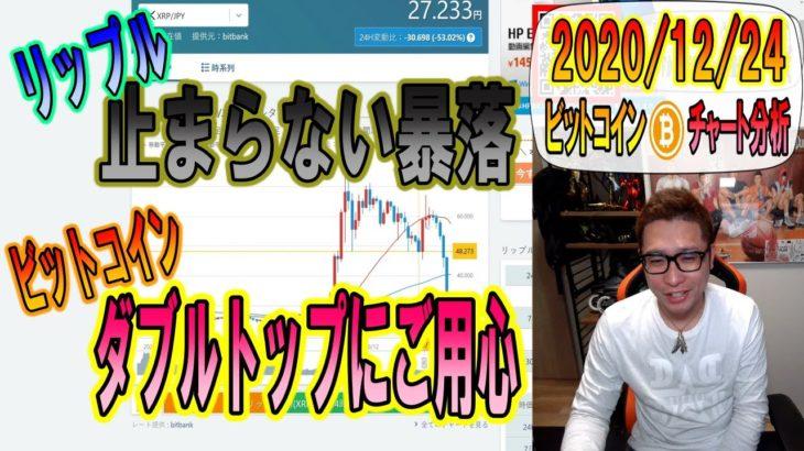 【ビットコイン&リップル戦略】リップル暴落続く!!週足の確定がキーか!?ビットコインはダブルトップに要警戒!!