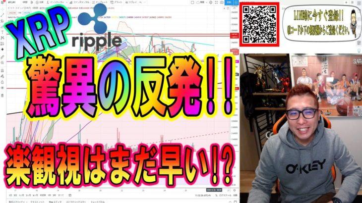 【ビットコイン&リップル】リップル復活!?楽観視するにはまだ早い!!ビットコインはレンジ突入も視野に!!