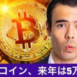ビットコイン、来年は5万ドルまで上がる?金と仮想通貨の投資を比べる!