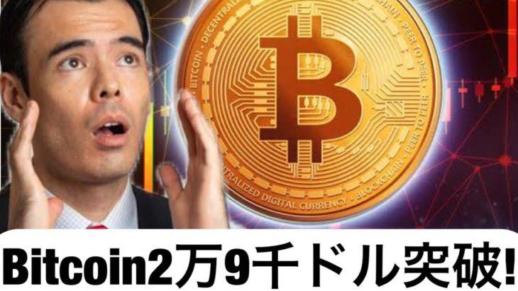 ビットコイン最高値更新、来週が勝負だ!アルトコインの投資方法!