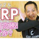 【リップル社の動きを分析!】リップル価格高騰!なぜか?