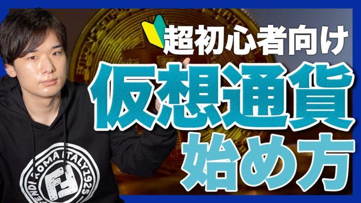 【まだ間に合う!】仮想通貨投資の始め方【ビットコイン】