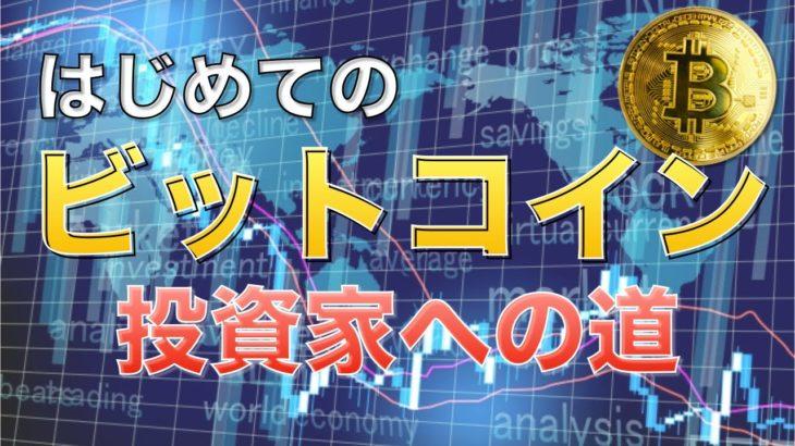 【初心者向け】はじめてのビットコイン(ここから億万長者を目指そう!)