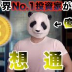 【ビットコイン】パンダでもわかる仮想通貨【初心者向け】