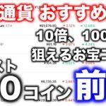 仮想通貨で何倍も期待できるオススメ20コイン紹介【前編】