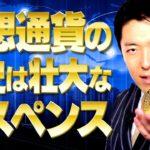 【仮想通貨①】ビットコインの歴史は壮大なサスペンスドラマ