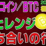 【ビットコイン】仮想通貨 明日からの窓とレンジと持ち合いの行方。〈今後の値動きを初心者にもわかりやすくチャート分析〉2020.12.6