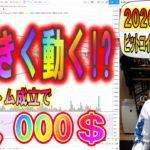 【ビットコイン&リップル&イーサリアム】週明け月曜日!!今週は大きく動く!?ダブルボトム成立で2万$!?
