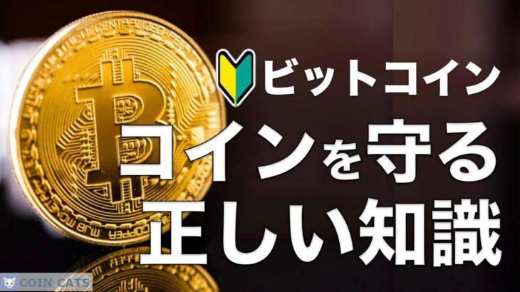 【初心者向け】暗号資産(仮想通貨)の取引所とウォレットの違いとは?おすすめウォレットご紹介(基礎知識)