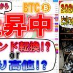【ビットコイン戦略】大きな下落後の上昇!!戻り高値!?トレンド転換!?
