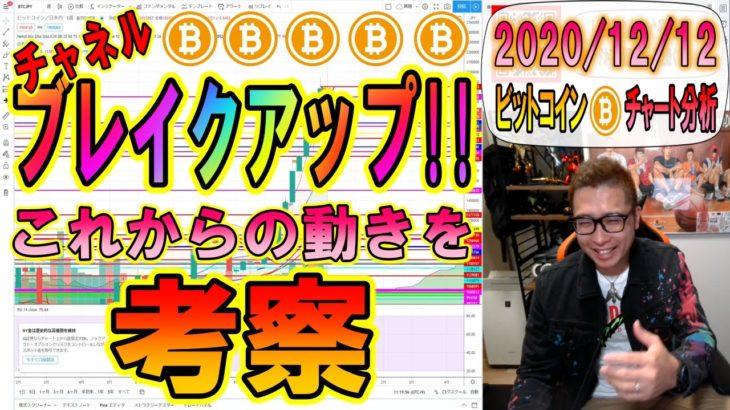 【ビットコイン・トレード戦略】チャネル上抜け!!その後の動きを考察!!余談アリ!!