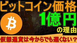 【ビットコイン価格】長期で1億円の理由。仮想通貨は今からでも遅くない?