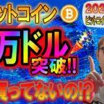 【ビットコイン&アルトコイン】ついに4万ドル突破!!次のターゲットは5万ドル!?1,000ドル級の値動きはもはや当たり前!!