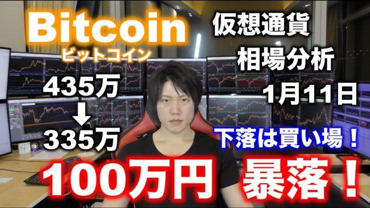 1月11日ビットコイン100万円暴落!悲観せず、チャンスを見つけて稼ごう!