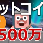 ビットコインが1500万円になる条件登場。クリアできるか当てます
